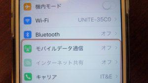 グアムで電話としてiPhoneを使う場合の設定ソフトバンクのメールが届いた場合のインターネット通信